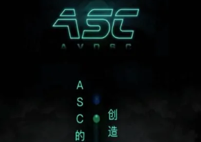 ASC普莱尔生态,双达人模式,注册实名送一级矿机,产120ALC,20代收益