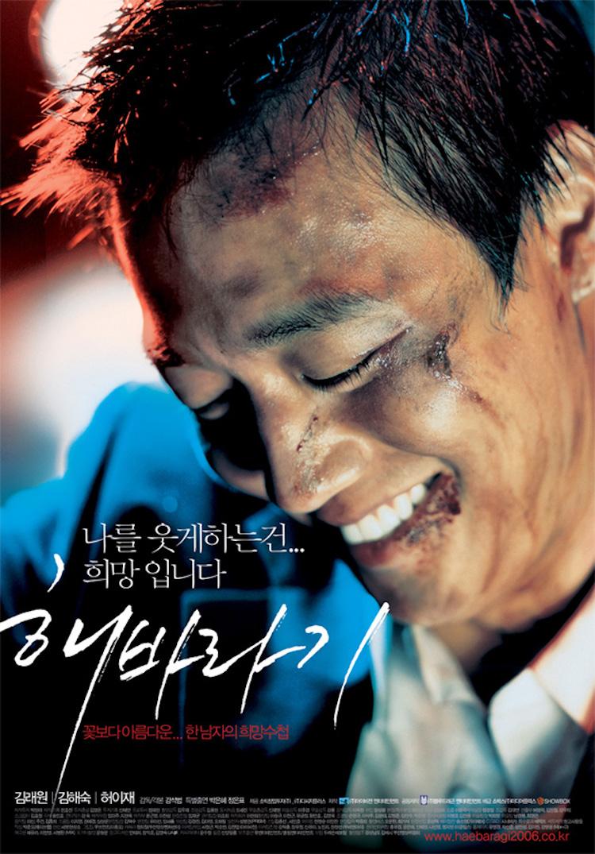 金来沅《向日葵》韩国电影评价:不知道走向的电影
