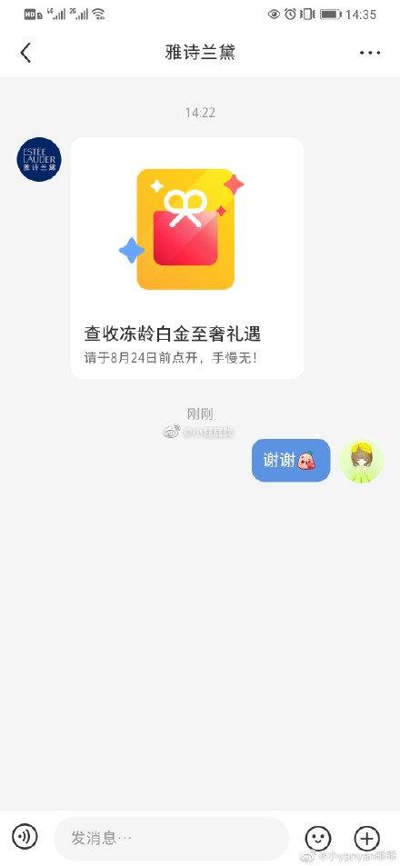 """反馈 小红书搜""""雅诗兰黛冻龄白金眼霜"""""""