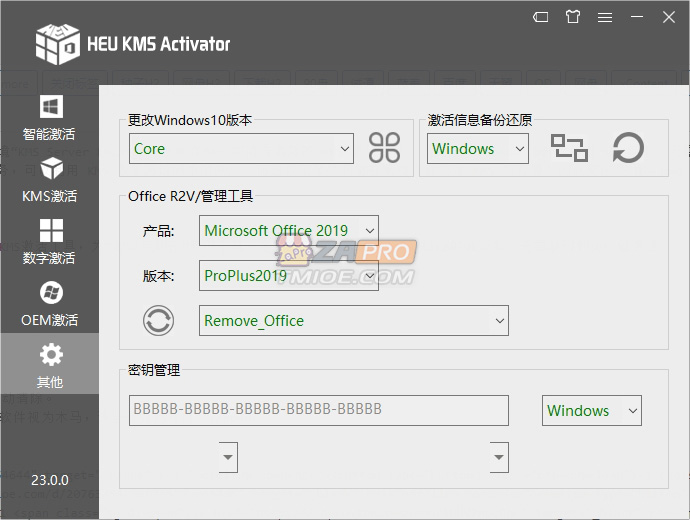 HEU KMS Activator 05.jpg