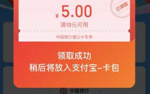 【支付宝】app搜【银行卡红包】反馈又可以领银行卡支
