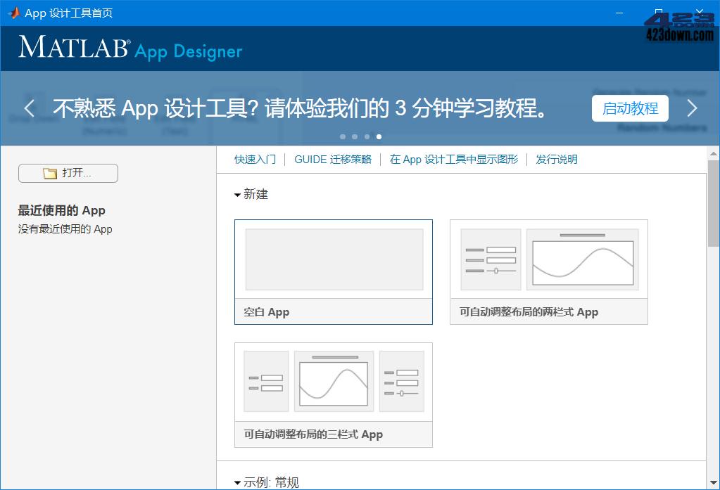 MATLAB R2021a Update 5 x64 中文破解版