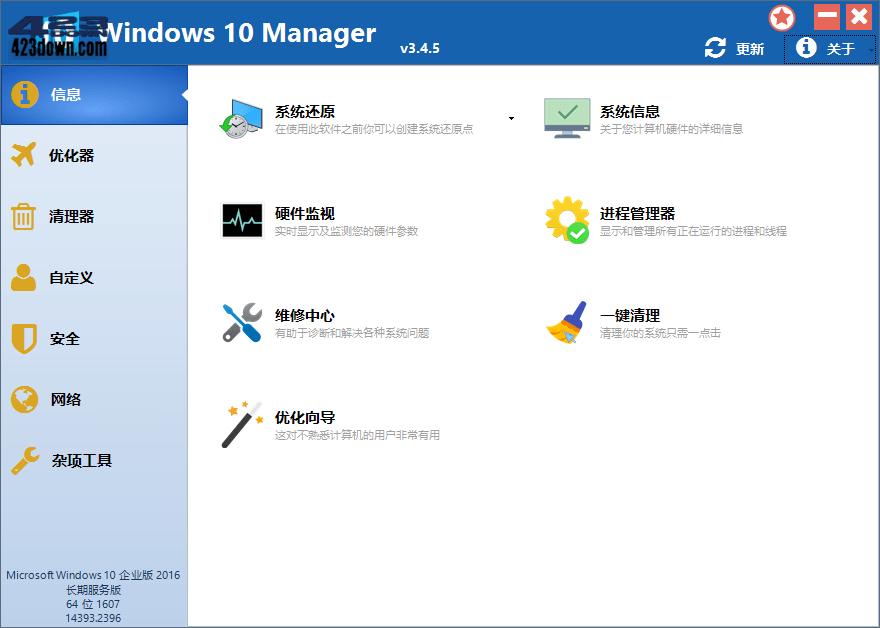 Windows 10 Manager v3.5.5 免激活便携版