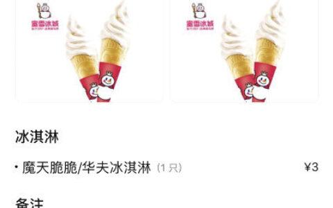 【美团/大众点评】反馈搜索【蜜雪冰城】【汉堡王】1元