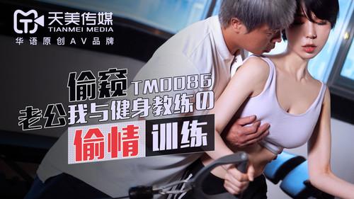 天美传媒TM0086原版 老公偷窥我与健身教练的偷情训练[MP4/486M]