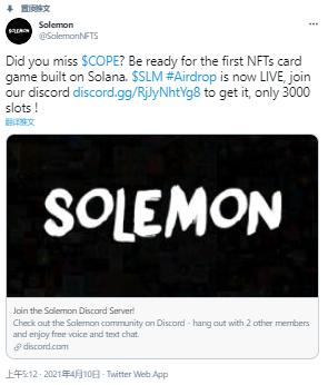 Solemon:简单做点任务然后留下币安智能链BSC地址,说是有空投!