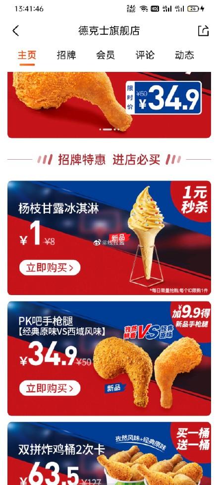 美团APP搜【德克士】有一元冰淇淋