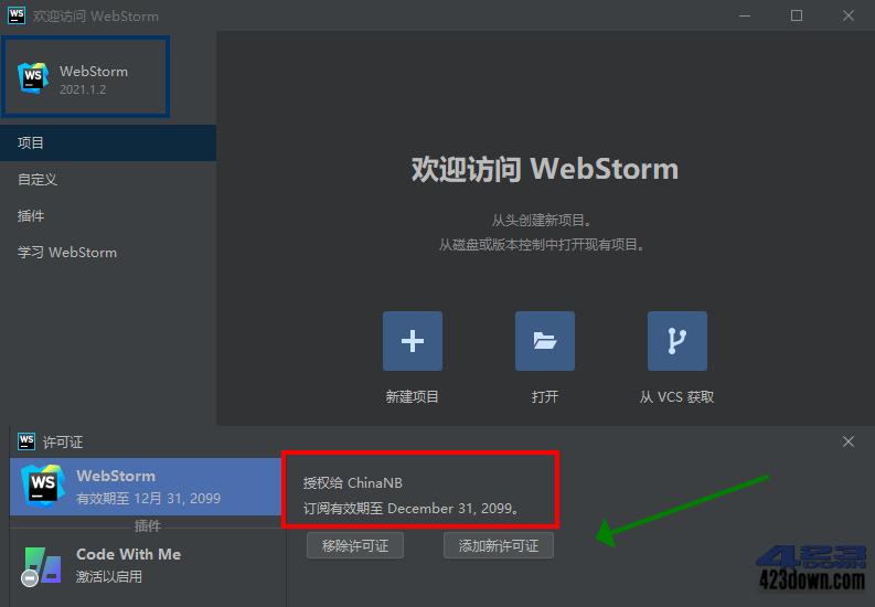JetBrains WebStorm v2021.2.2 永久激活版