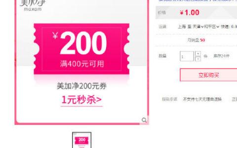 【美加净】400-200美加净官方旗舰店满400元-200元店铺