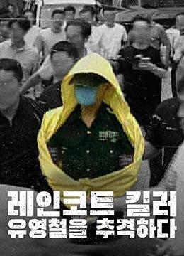 韩国雨衣杀手:全面追缉柳永哲