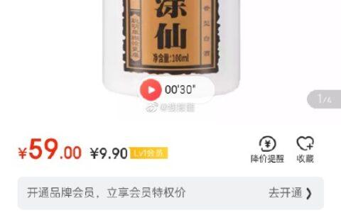 店铺会员9.9+运费卷小糊涂仙 浓香型白酒 52度 100ml