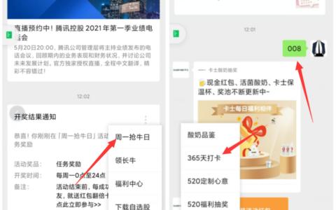 """①微信关注""""腾讯自选股微信版""""->点右下角->周一抢牛"""