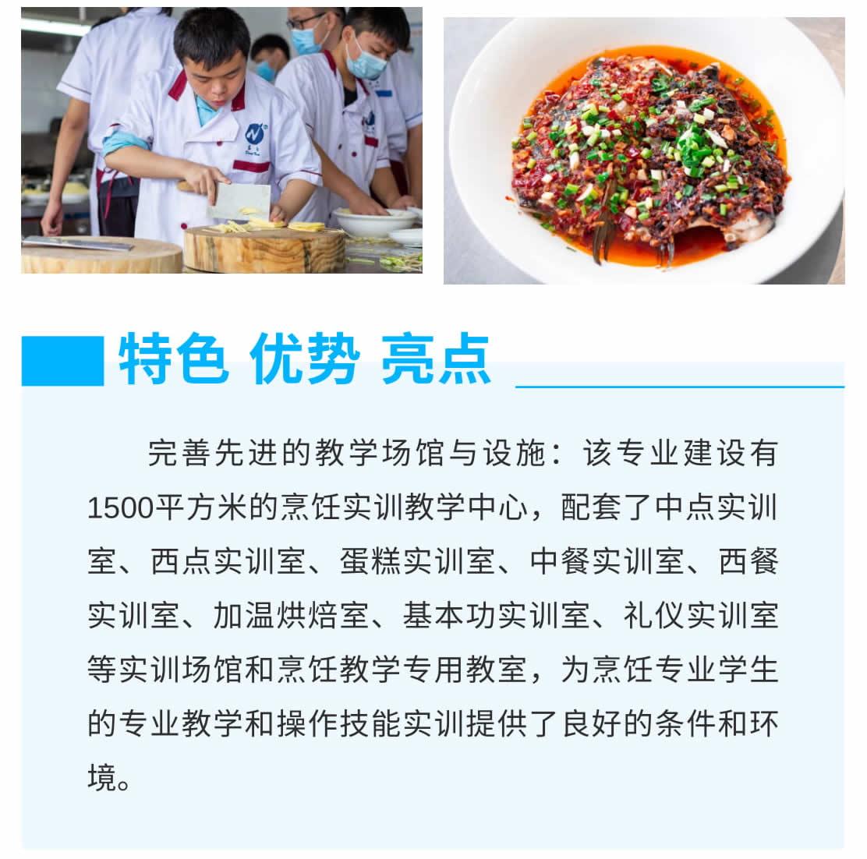 烹饪(中式烹调_高中起点三年制)-1_r4_c1.jpg
