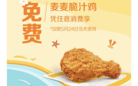 微信或支付宝小程序搜【麦当劳】轮播图里领免费麦麦脆