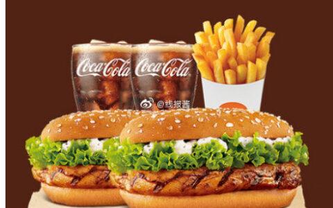 汉堡王双人套餐兑换劵【45】汉堡王 果木风味鸡腿堡超