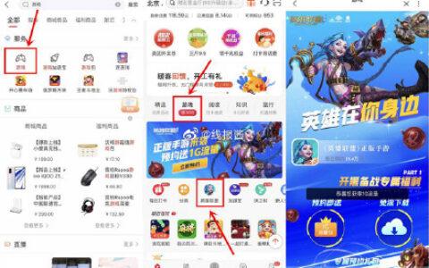 """中国联通APP,在首页搜索 """"游戏"""" 如下图找到 """"英雄"""