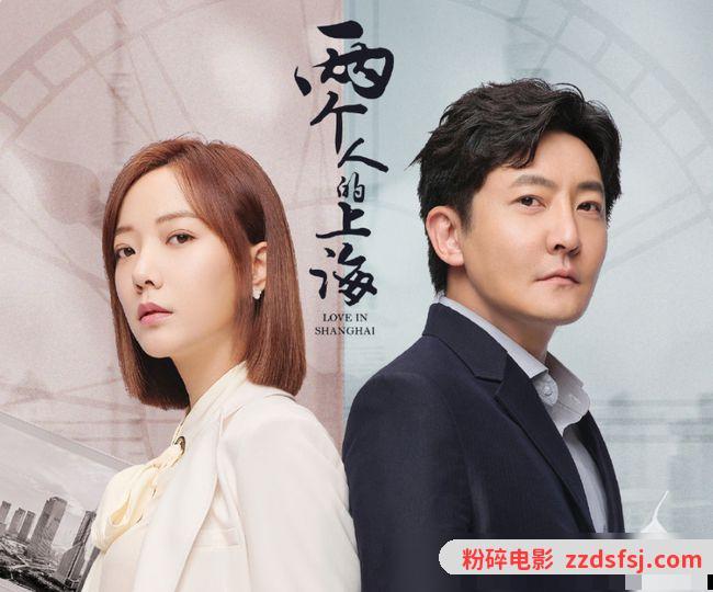 又一都市情感剧即将来临,郭京飞王珞丹携手带来《两个人的上海》