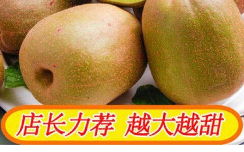 【拼多多】WX扫图片码红心猕猴桃30粒小果【9.9】贝贝