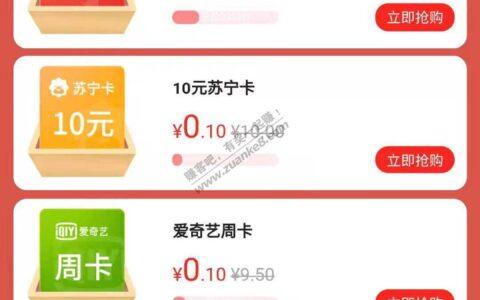 一毛钱充10元天猫卡/京东卡