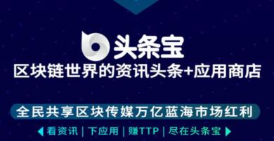 头条宝,下载APP、看资讯、分享得TTP,1TTP价值0.84元