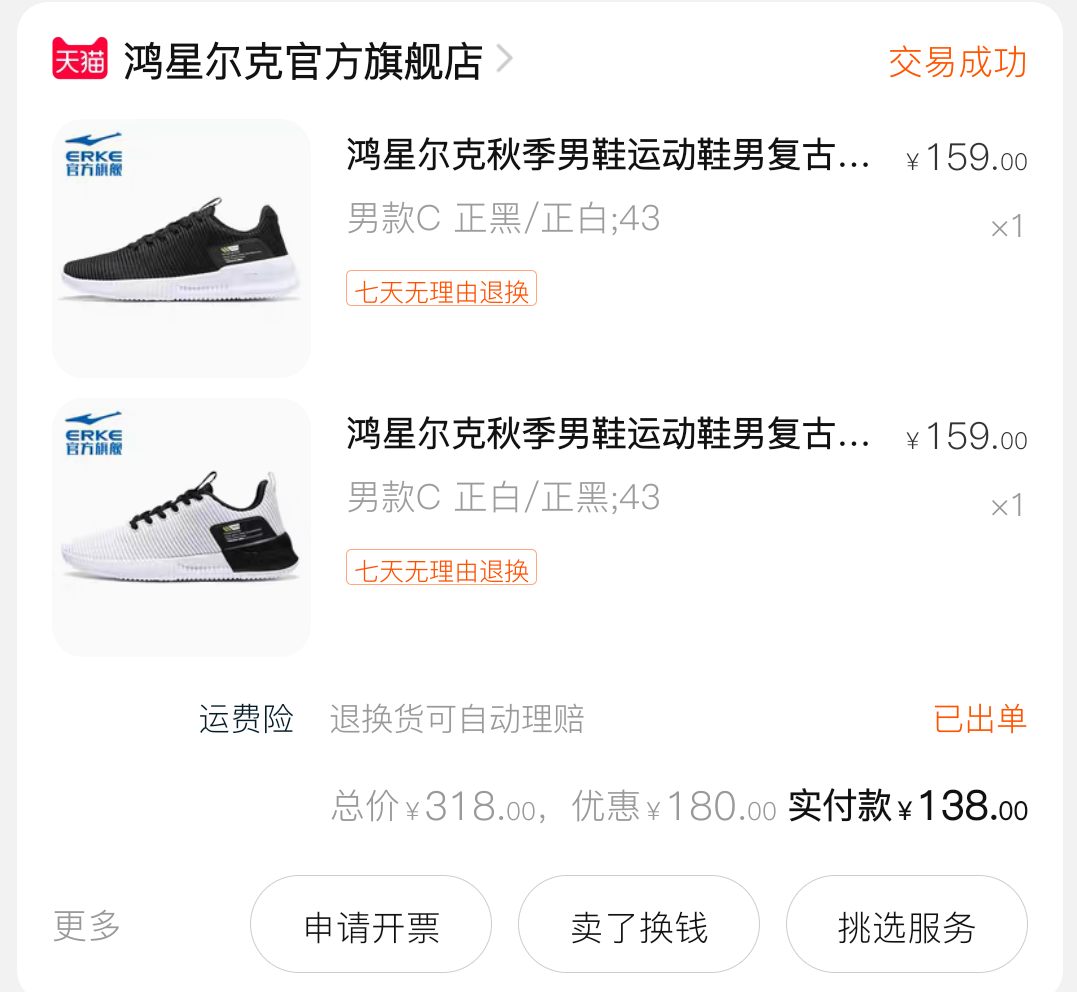 Screenshot_20210626_205737_com.taobao.taobao.png