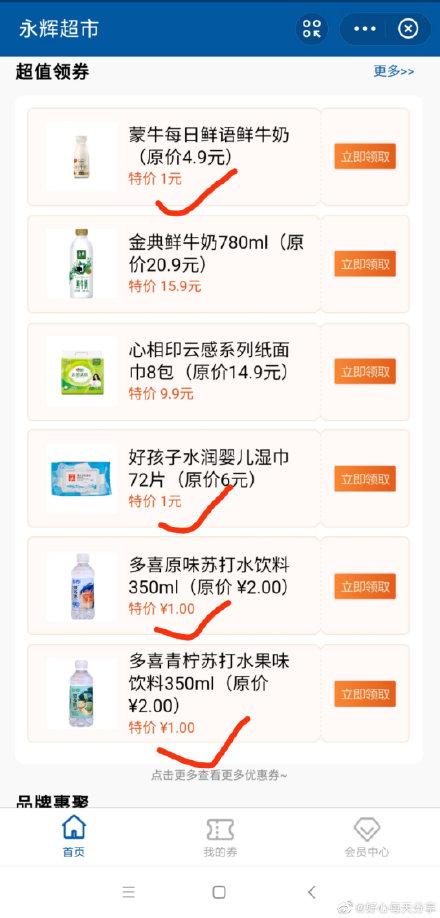 支付宝app搜【永辉】进入小程序,反馈有多个商品领券1