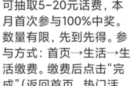 农行用户充电费话费,抽5-20元话费,首次必中!!!