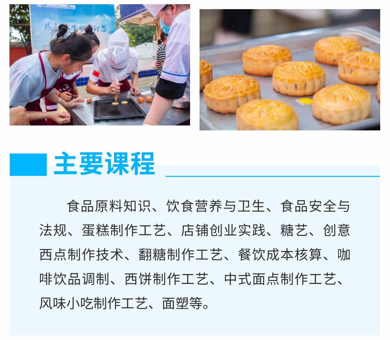 烹饪(中西式面点_高中起点三年制)-1_r2_c1.jpg