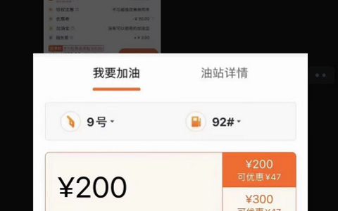 滴滴加油200-50券新老用户都可以领券速度去卖,我看
