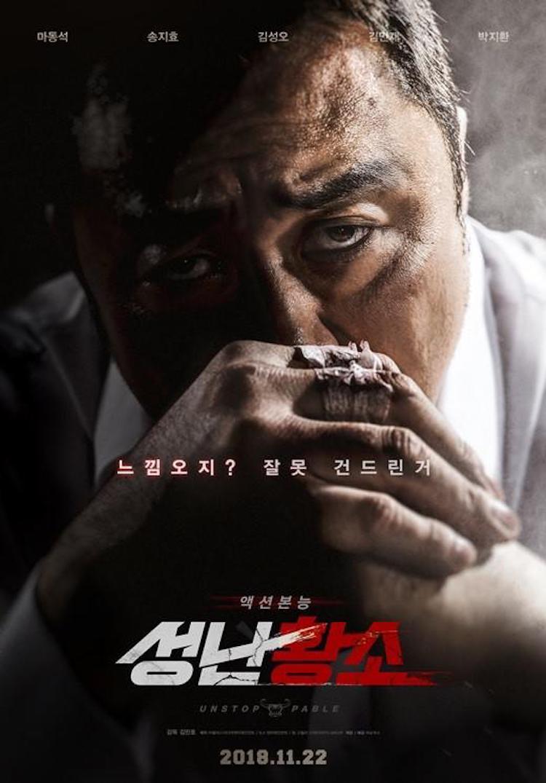 《愤怒的黄牛/愤怒的公牛》电影:马东锡,韩国巨石强森吧