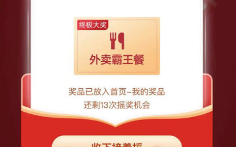 【联通】517十周年抽奖反馈联通app打开,抽奖有机会中