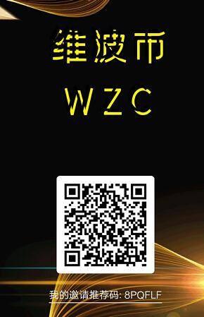 WZC维波生态:注册简单实名送1台产18币矿机,直推可获得一代下级百分之6挖矿收益,12.16日开放交易中心,开盘价2元!