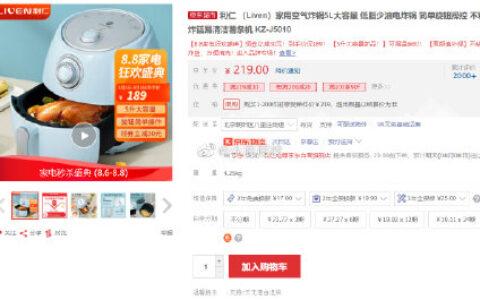利仁 (Liven)家用空气炸锅5L大容量,叠加219-30券+2