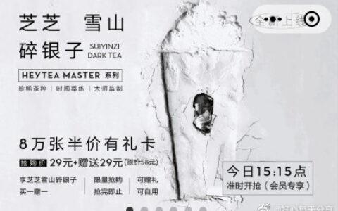 微信小程序【喜茶go】首页轮播图【15点15分】8万张半