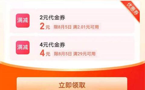 支付宝app搜【十荟团】小程序今天弹的2元券