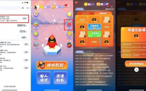 """QQ燃鹅向前冲抽超级会员、黄钻、成长值->手机QQ搜索"""""""