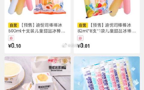 """小芒app,搜索""""棒棒冰"""",1毛钱又有了"""