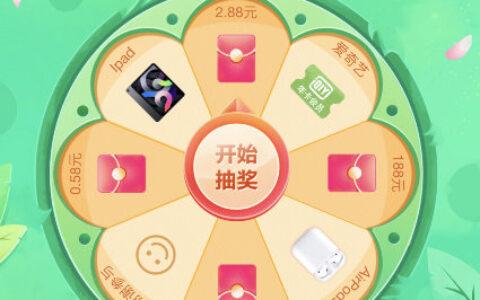 【百度】app搜【百度奖学金】下拉进入小程序,抽奖有