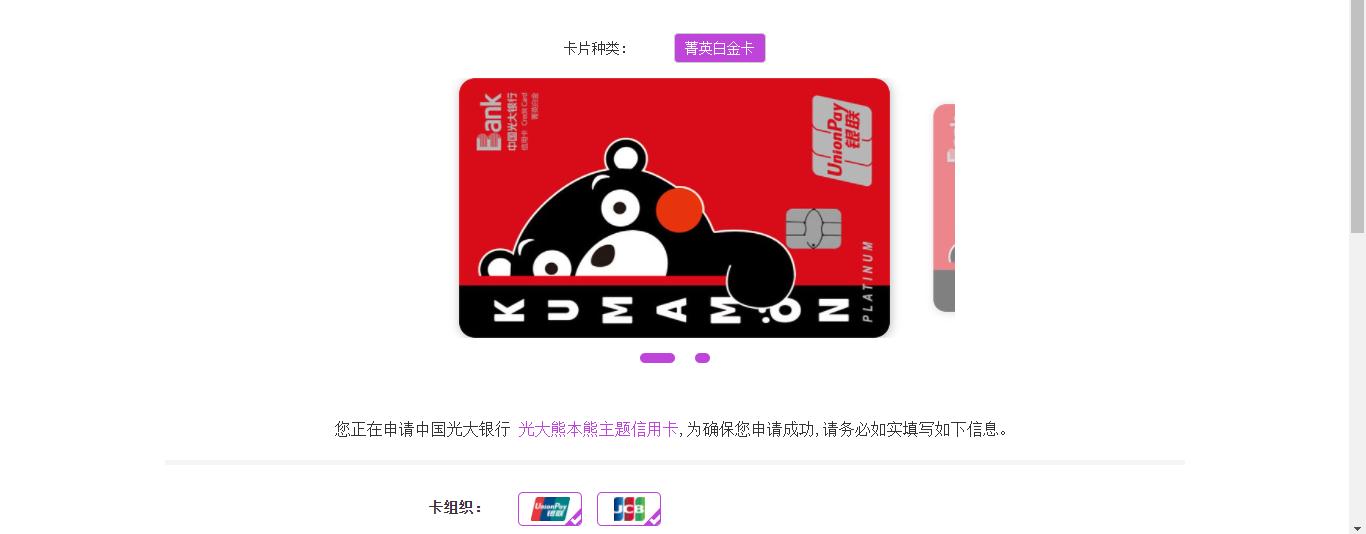 熊本熊主题信用卡