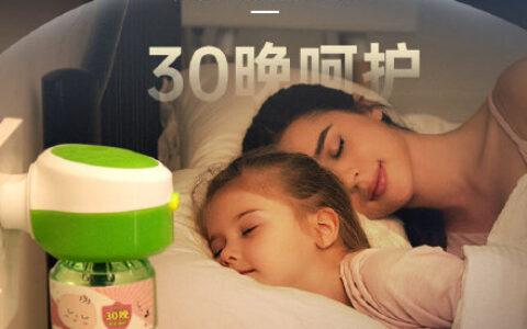韩句电热蚊香液【1.9】 韩句电热蚊香液无味婴儿孕妇专