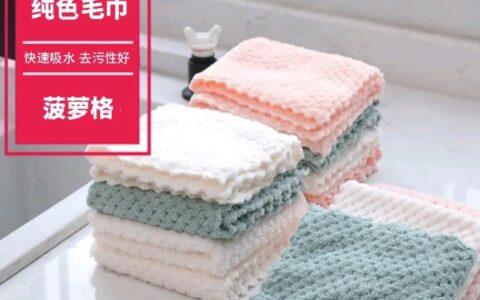 品牌珊瑚小毛巾1元顺丰抖音