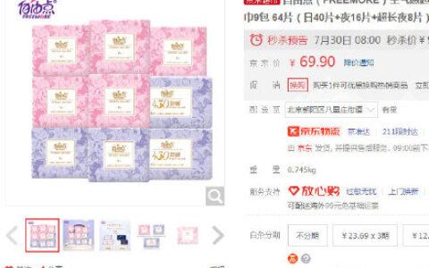【京东】早8点【前500件】自由点 卫生巾组合64片【9.9