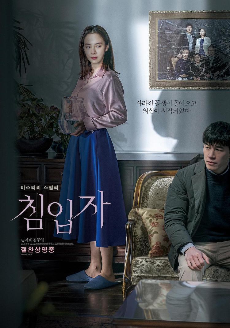韩国电影《侵入者》:寄生虫惊悚版-爱趣猫