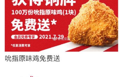 免费kfc原味鸡(需任意消费)