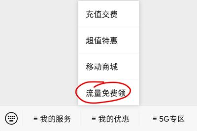 关注新华社和中国移动微信公众号免费领1GB流量