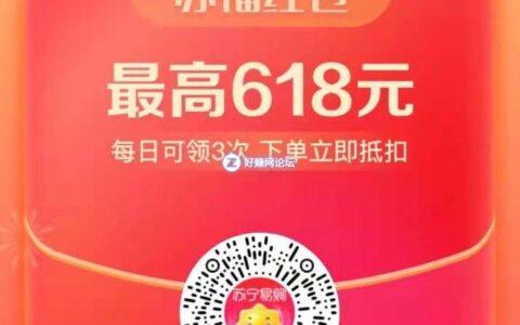 【苏宁】苏福红包,每日可领三次!最高可得618元!