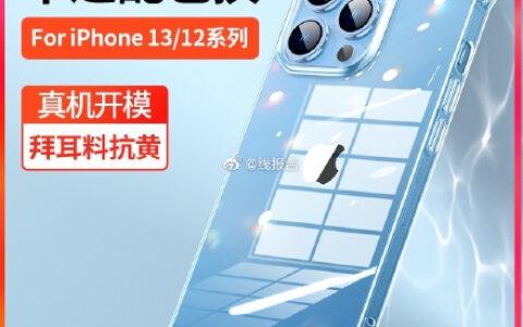 绿联iPhone13系列硅胶手机壳【13.9】绿联iPhone13手机