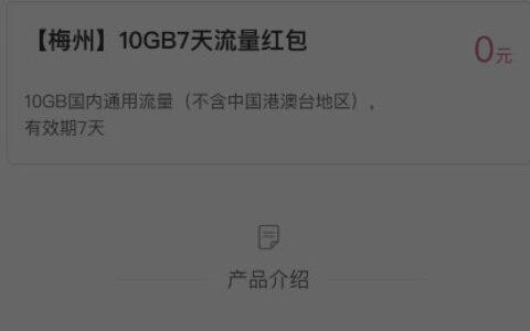 【移动流量】限地区可领梅州10G/7天广州5G/3天东莞5G/