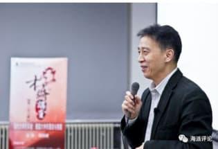 """北大教授:学术研讨会为何会沦为""""表演"""""""