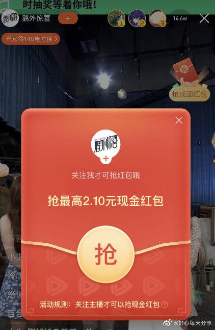 【腾讯视频】app首页轮播图鹅外惊喜,右上角有拼团领